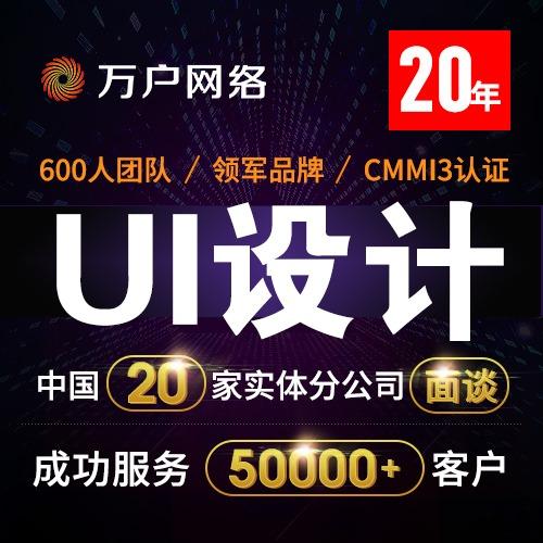 门户网站ui设计电商网站商城建设企业网站ui设计前端开发