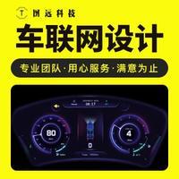 UI设计|车联网界面设计|仪表盘设计|控制屏设计|车机系统