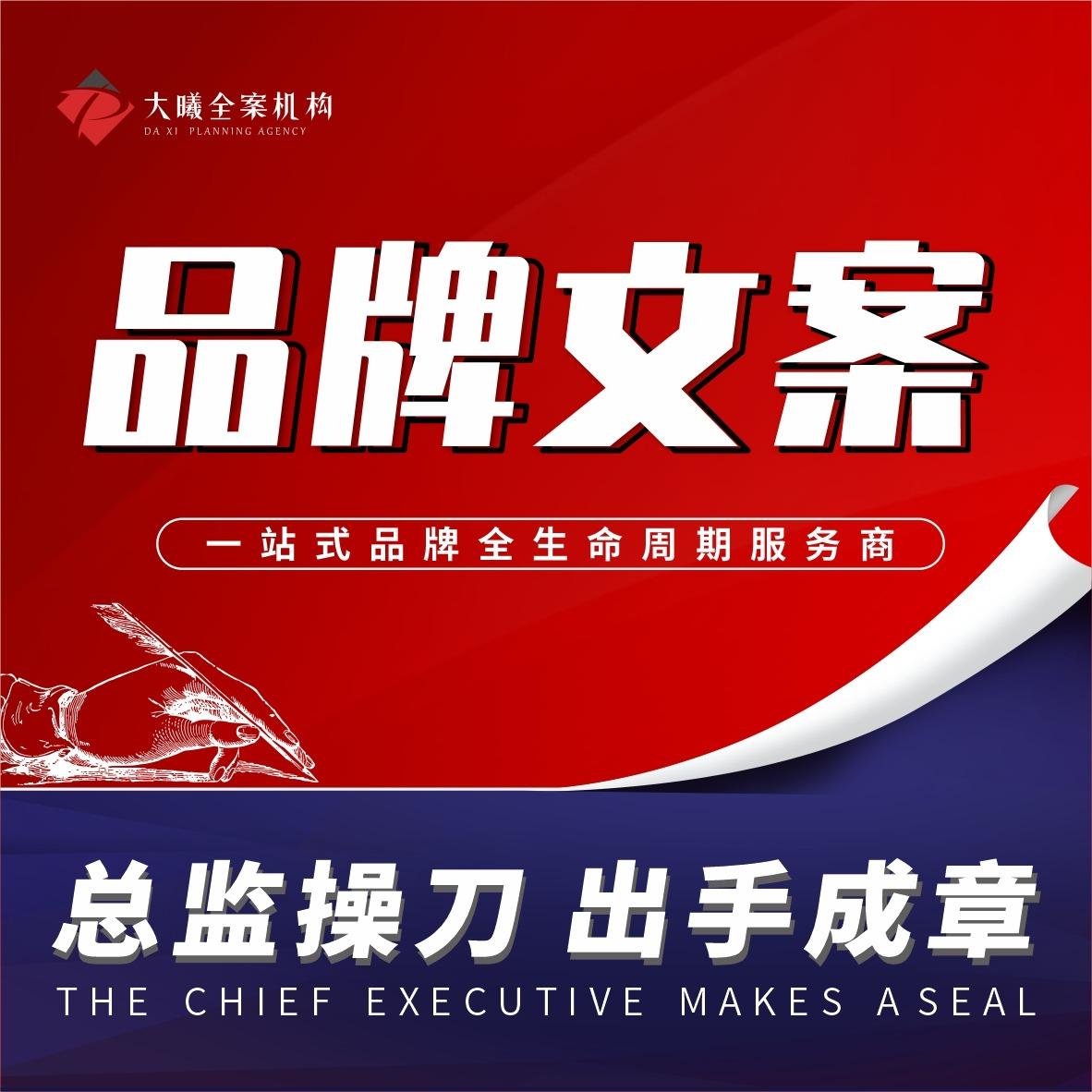 品牌文案口号slogan广告语品牌故事简介企业文化品牌文案