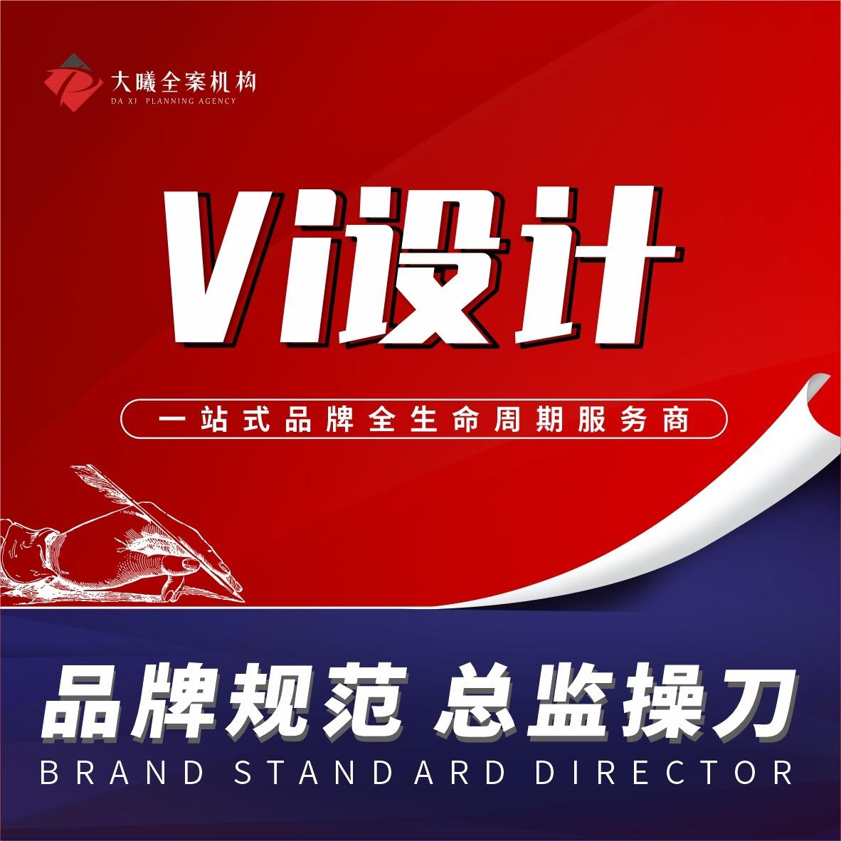VI设计餐饮教育品牌产品LOGOlogoVI视觉系统VIS