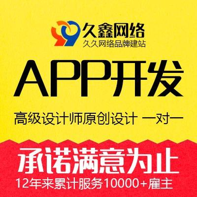 原生APP开发/商城外卖APP/点餐门户资讯/微信开发