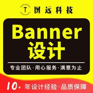 banner|轮播图设计|海报设计|banner设计|宣传册