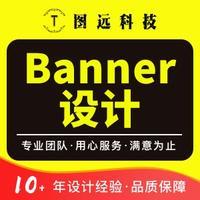 banner 轮播图设计 海报设计 banner设计 宣传册
