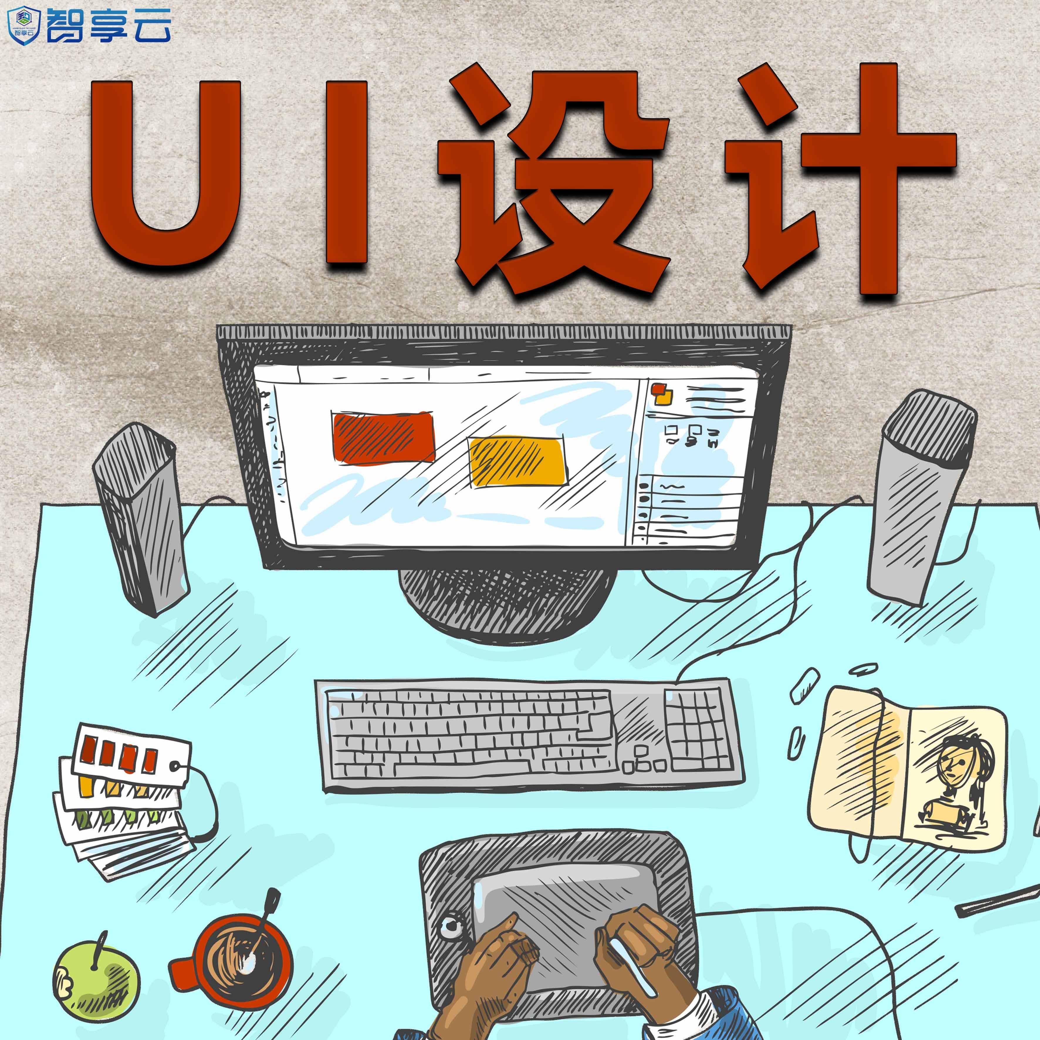 UI设计小程序手机游戏软件客户端网页APP界面H5交互设计图
