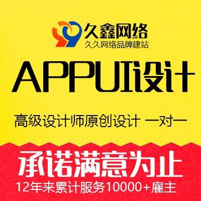 久久软件系统APP界面UI设计 移动ui 手机网站H5设计