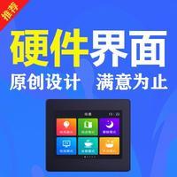 硬件UI设计/终端设备界面UI设计/大屏UI设计工业硬件UI