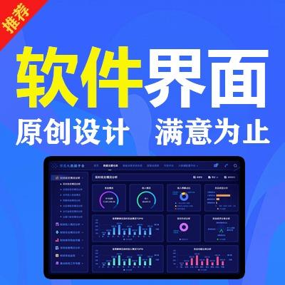 软件界面设计UI设计/智能设备界面设计/系统界面UI设计