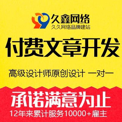 付费文章图片视频阅读微信公众号H5小程序定制开发制作久鑫网络