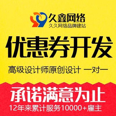 久鑫网络优惠券商城小程序定制开发用户领取优惠券支付