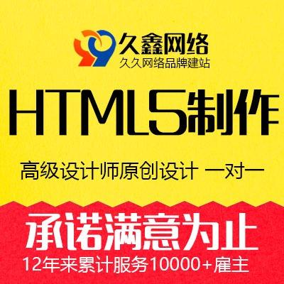 HTML5响应式布局/ 前端开发 /DIV+CSS网页制作