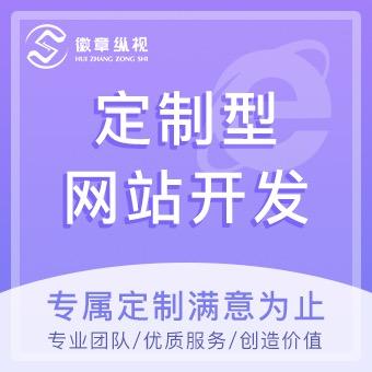 【网站建设开发】专属定制/企业官网/网站设计/交互设计