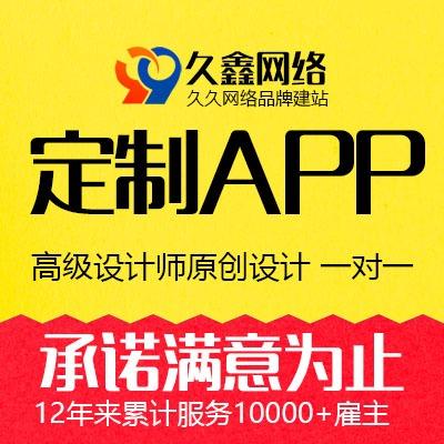 定制APP开发 多商户商城APP 商家入驻APP 商家开店