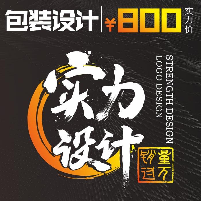 包装设计 文具 包装设计 全案盒展开图标贴汽车定制包装盒北京