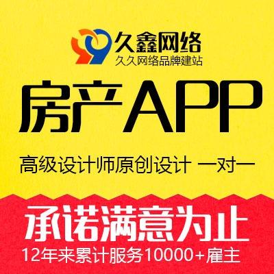 房产APP开发 房产销售APP定制 房产服务APP 久久网络