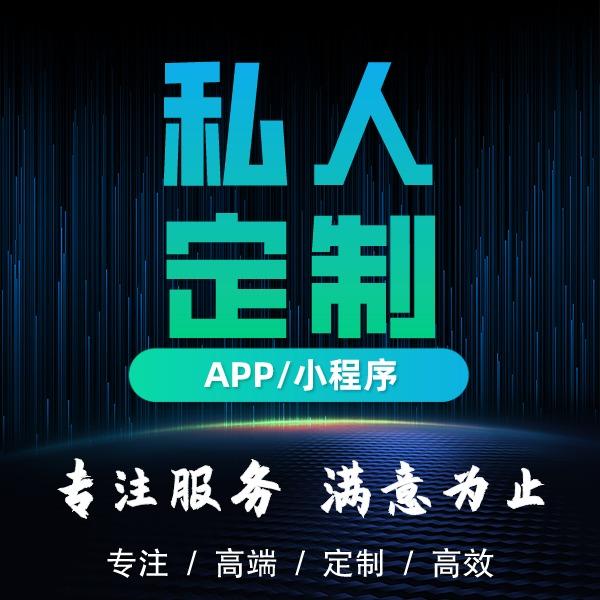 微信定制开发APP定制开发私人定制小程序定制APP定制开发