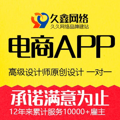 APP开发 新零售商超便利店线上线下收银为一体电商APP定制