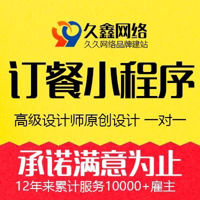 久鑫网络点餐外卖小程序开发 微信公众号H5定制
