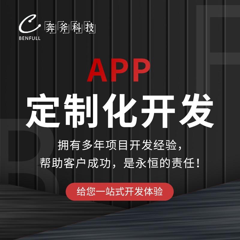 app APP原生开发 安卓Android ios苹果开发