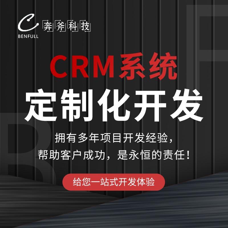 CRM OA saas会员管理系统 定制餐饮开发 进库存系统