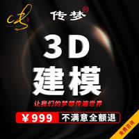 3D模型设计3D建模渲染3D场景3D动画模型3D动画设计传梦