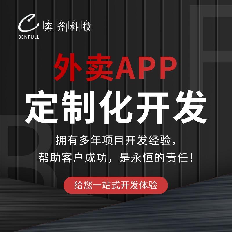 外卖app 订餐APP 点餐开发 APP开发 团购餐饮app