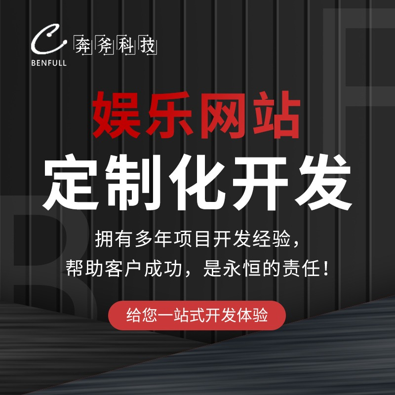 娱乐网站|游戏网站|音乐网站|生活服务网站直播定制开发制作