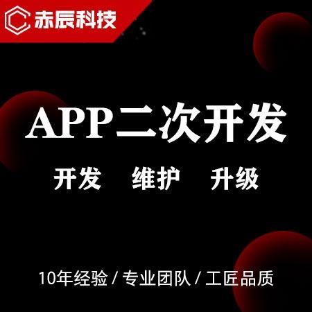 APP二次开发 升级维护 功能修改 接口对接 前端开发