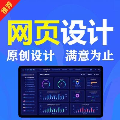网页UI设计/WEB界面设计/活动专题设计/网站界面设计UI