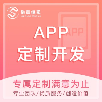 【APP定制】一对一服务/源码交付/免费维护/专业团队