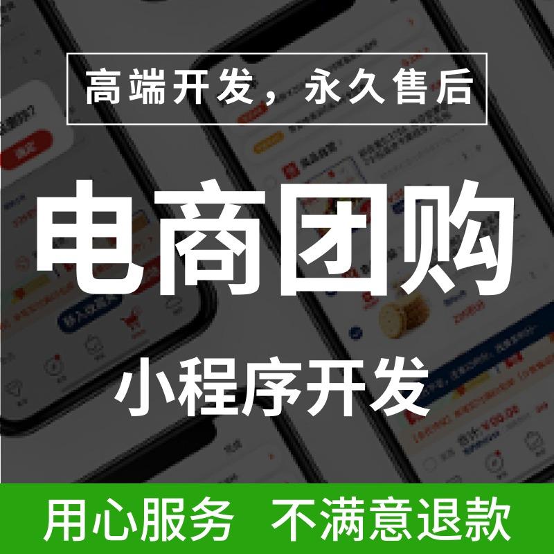 【APP定制开发】商城/电商//物联网/体育/家政/房产中介