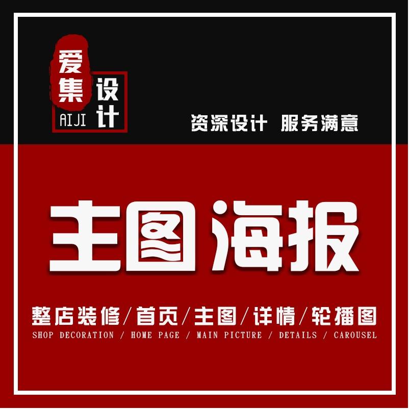 海报banner菜单展架易拉宝宣传单页图片DM单设计制作个人