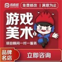 3D卡通次时代逼真写实日韩欧美中国风游戏界面原画UI角色手绘
