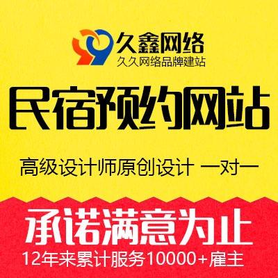 民宿在线预约网站定制开发制作
