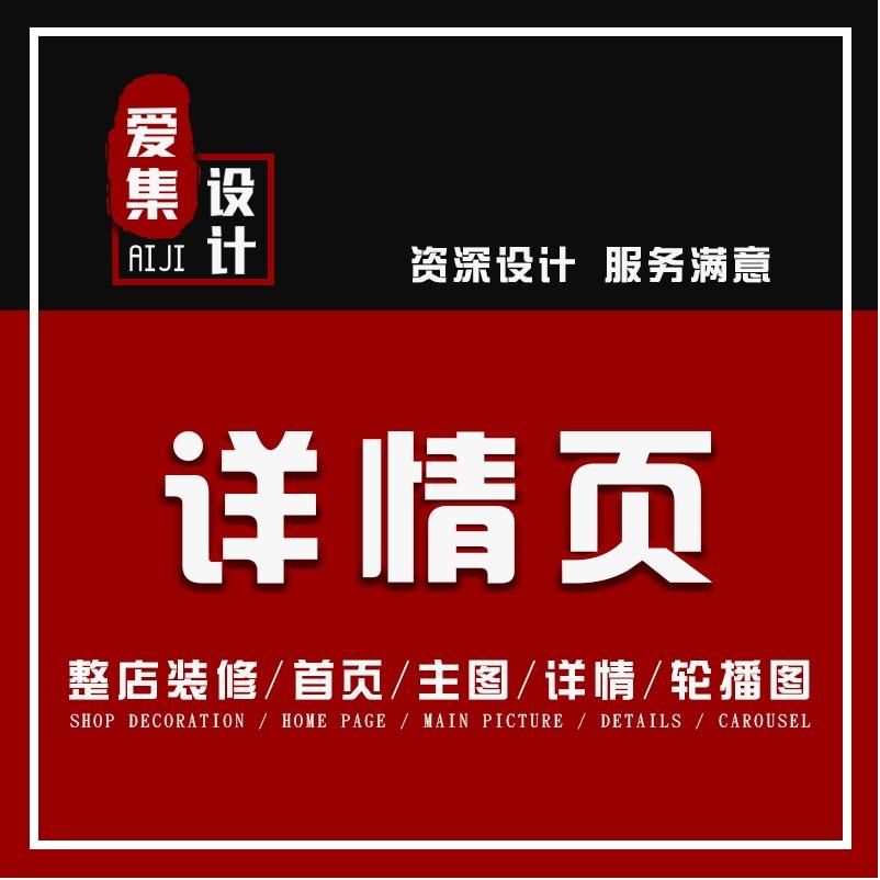 【详情页设计】电商专题页面淘宝天猫海报详情页设计