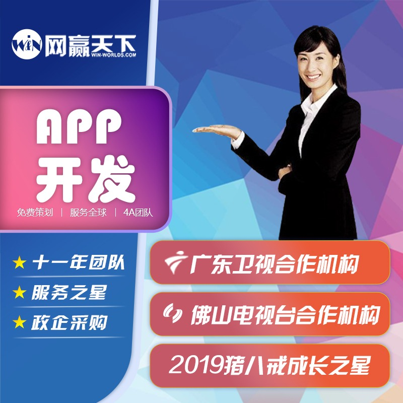 APP 定制  开发  安卓APP 定制  开发  IOS APP 定制  开发  