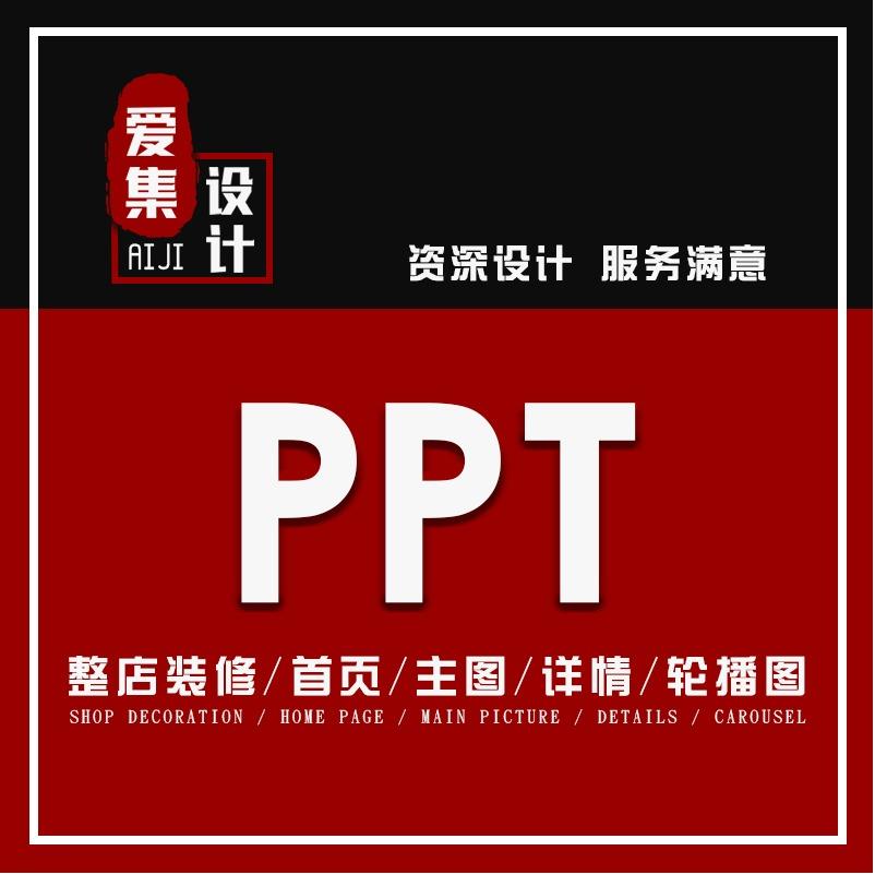 PPT美化_PPT设计制作动态静态多媒体报告商业计划书