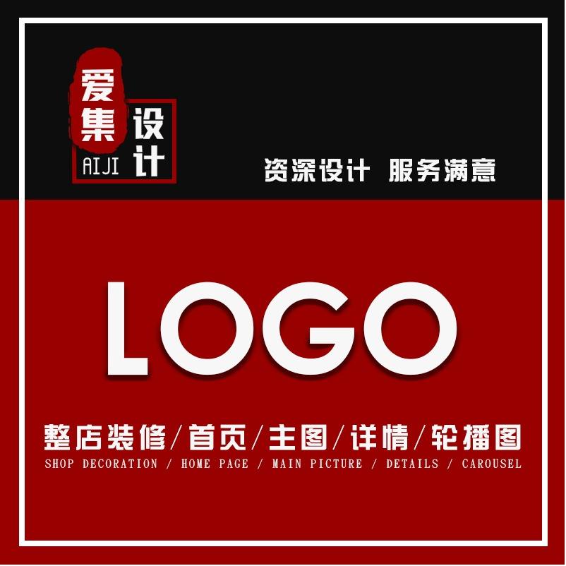 LOGO定制设计创意手绘全新LOGO个人企业公司形象LOGO