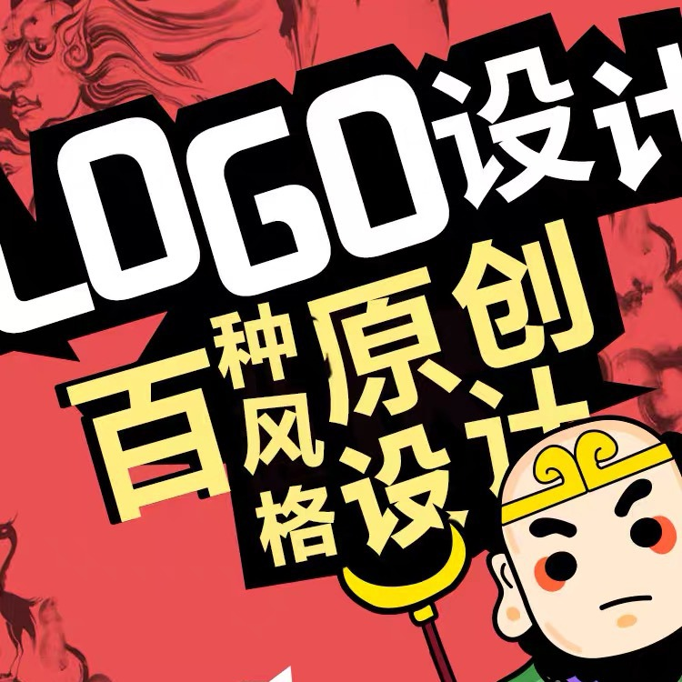 公司企业品牌商标设计logo原创字体卡通店名店铺图标志vi