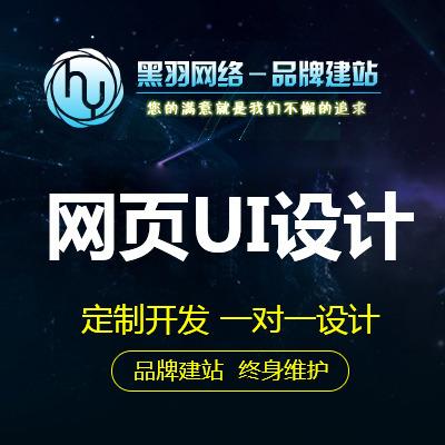 LOGO设计手机端界面设计微商城APP界面UI设计网页美工