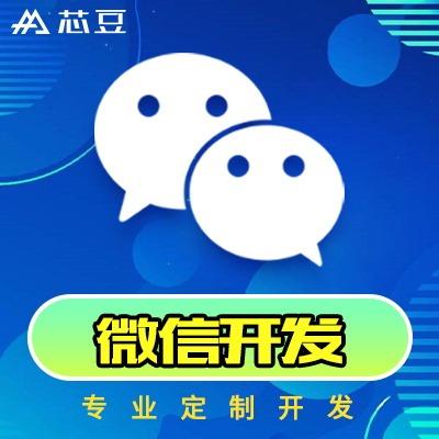 微信公众号平台微商城电商微信小程序小游戏微信H5定制开发制作