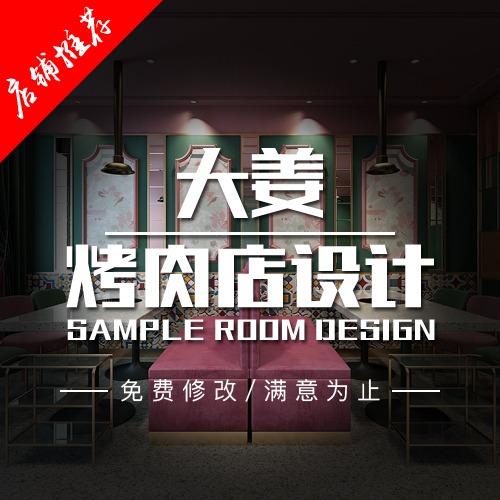 烤肉店设计/公装设计/商业空间设计/装修设计/室内设计/施工