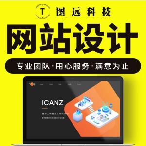 UI设计 网站美工 官网设计 网站首页设计 HTML设计
