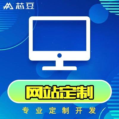 网站定制开发 网站建设 企业官网定制开发 商城网站建设开发