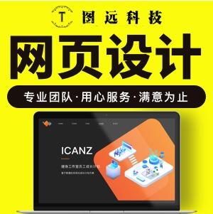 网页设计 网站设计 企业网站 手机网站 网站首页 网页UI