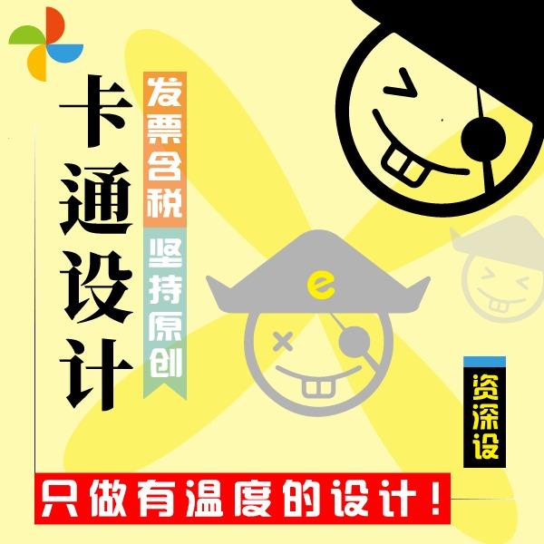 动画动漫中国风多元素个性化卡通形象吉祥物设计公司品牌IP形象