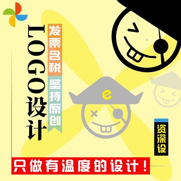 商标设计logo设计LOGO设计图标设计产品logo设计原创