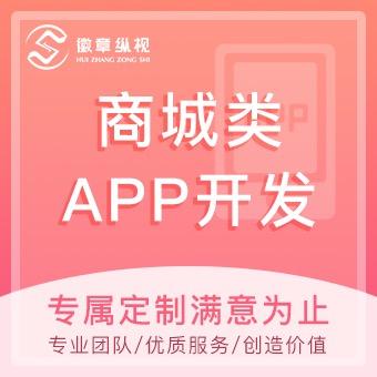 【新零售/电商APP】社交电商/分销/层级代理