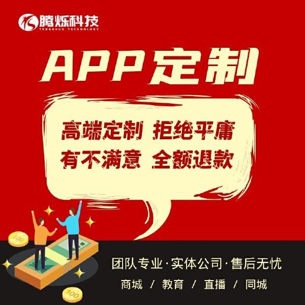APP定制开发原生app开发安卓app开发ios开发商城开发