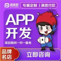 物业管理APP 开发 物业收费缴费服务APP物业报修预约app