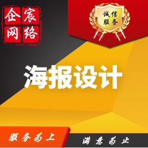 【设计服务】海报设计详情页设计宣传册易拉宝折页logo设计